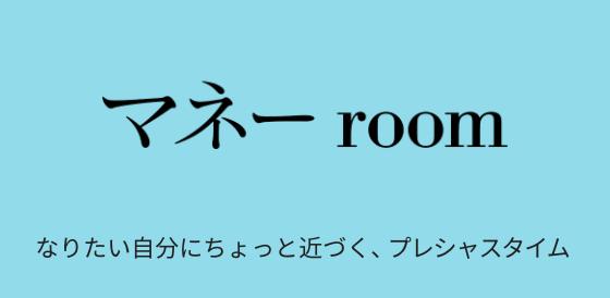 コミュニティサイト「マネーroom」