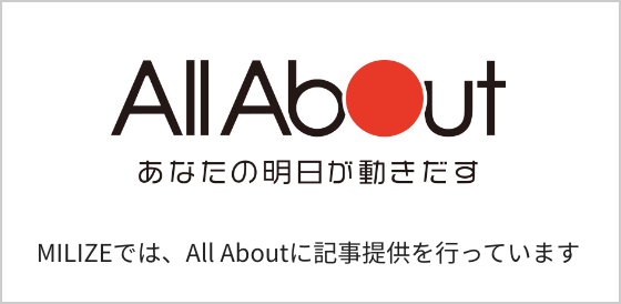 All about 記事一覧